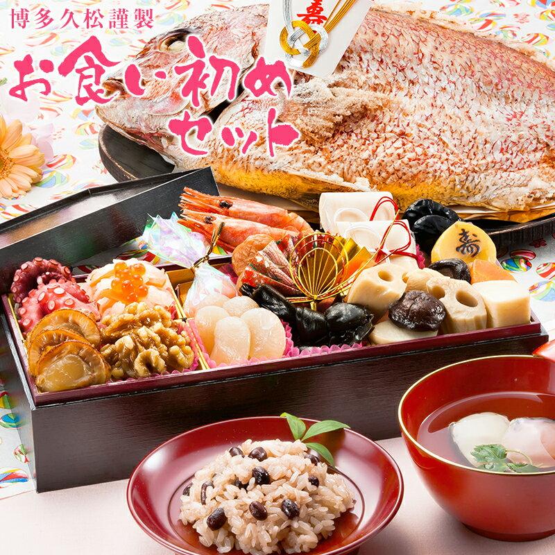 お食い初め 焼鯛セット このセット一つでお食い初めの儀式ができます!歯固め石・赤飯・蛤しんじょうの吸い物・祝い鯛付き!