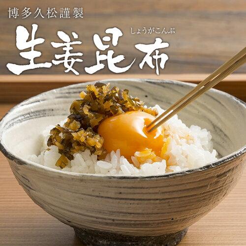 博多久松謹製生姜昆布