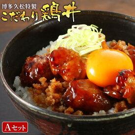 【博多久松特製】こだわり鶏丼Aセット:10パック入り【冷凍便】