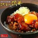 【博多久松特製】こだわり鶏丼Bセット:20パック入り【冷凍便】