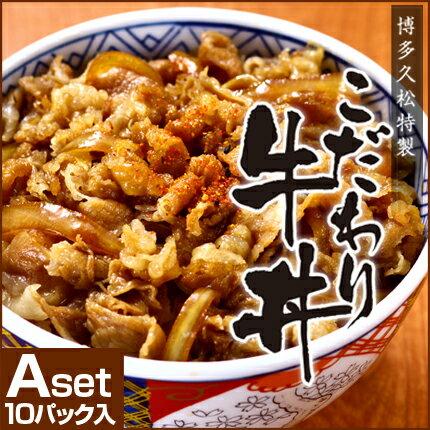 【博多久松特製】こだわり牛丼Aセット【10食入】