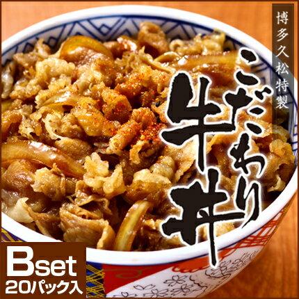 【博多久松特製】こだわり牛丼Bセット【20食入】