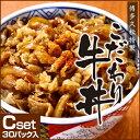 【久松特製】 こだわり牛丼Cセット【30食入】