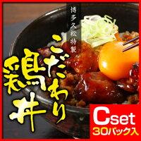 【博多久松特製】こだわり鶏丼Cセッ...