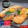 母の日 博多味噌の漬け魚10種 軽減税率対象 父の日 送料無料鮭 カラス...