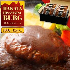 博多久松バーグ 12個入り 特製デミグラスハンバーグ ふっくらジューシーハンバーグ 鶏肉・牛肉・豚肉3種の黄金バランス配合