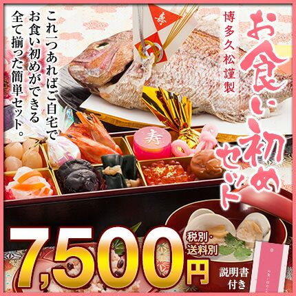 お食い初め 焼鯛セット このセット一つでお食い初めの儀式ができます!歯固め石・赤飯・蛤の吸い物・祝い鯛付き!