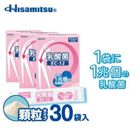【まとめ3個お得!】送料無料 ◆ 乳酸菌 EC-12 顆粒 1g×30袋