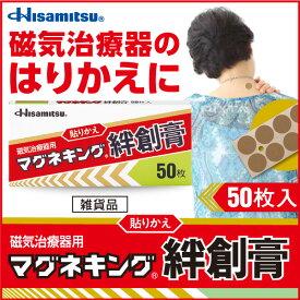 貼り替え用絆創膏マグネキング絆創膏 50枚入【 久光製薬 公式 】