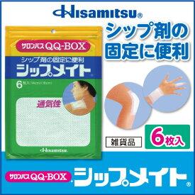 【久光製薬公式】サロンパスQQBOX シップメイト 6枚 シップ固定シート