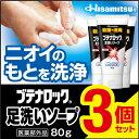 【まとめ3個お得!】ブテナロック足洗いソープ 80g