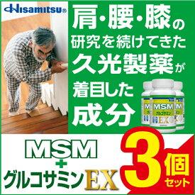【まとめ3個お得!】MSM+グルコサミンEX 300粒