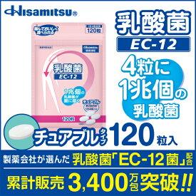 乳酸菌EC-12 チュアブル 120粒