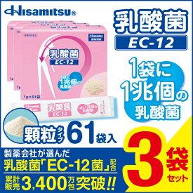 【まとめ3個お得!】乳酸菌EC-12 顆粒 1g×61袋