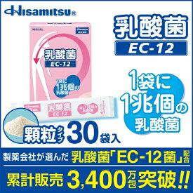 【まとめ3個お得!】乳酸菌EC-120 顆粒 1g×30袋