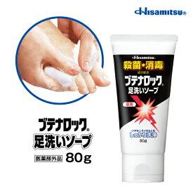 ブテナロック 足洗いソープ 80g【 久光製薬 公式 】