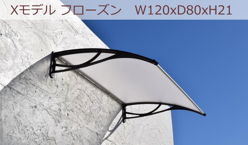 ひさし 庇 シェード 日よけ 【X80モデル W120xD80 フローズンxブラック】日よけ 雨よけ 玄関 勝手口 窓 バルコニー ベランダ おしゃれ 自転車置き場 UVカット 遮光 DIY 後付け庇DIY 屋根