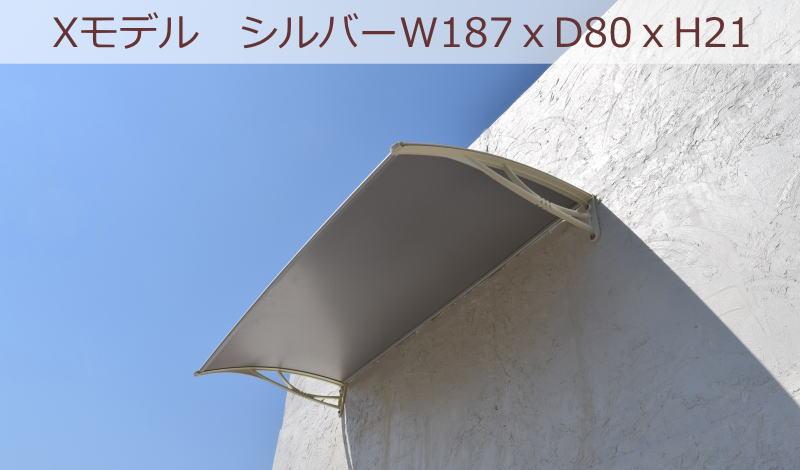 ひさし 庇 シェード 日よけ 【X80モデル W187xD80 シルバーxホワイト】日よけ 雨よけ 玄関 勝手口 窓 バルコニー ベランダ おしゃれ 自転車置き場 UVカット 遮光 DIY 後付け庇DIY 屋根