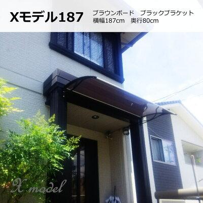 ひさし庇XモデルW182xD80ブラウンxブラック