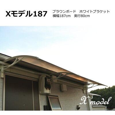 ひさし庇XモデルW182xD80ブラウンxホワイト