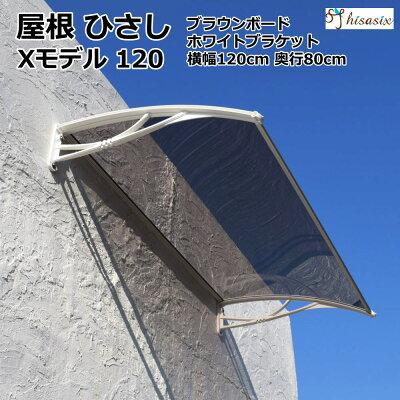 Xモデル120ブラウンxホワイト
