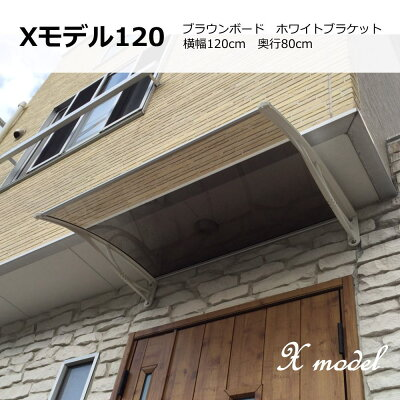 X120モデルブラウンxホワイト