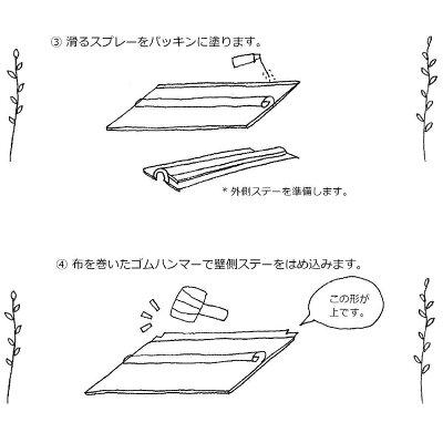 組み立て説明書2