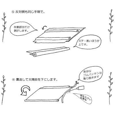 組み立て説明書3