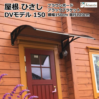 ひさし庇DV120モデルW150xD120ブラウンxブラック