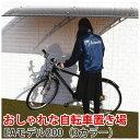 自転車置き場 屋根 ひさし 庇 EAモデル W200xD95 後付け庇 雨よけ おしゃれ UVカット 遮光 DIY 雨除け
