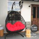【送料無料】 ハンギングチェアー 黒 2人掛け 赤クッション( 人工ラタン ゆりかご ラブチェア ひさしっくす )