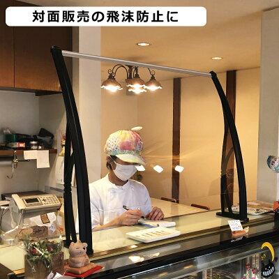 ヒサシールド飛沫防止パーテーション飛沫感染防止対策対面パーテーションオシャレパーテーション