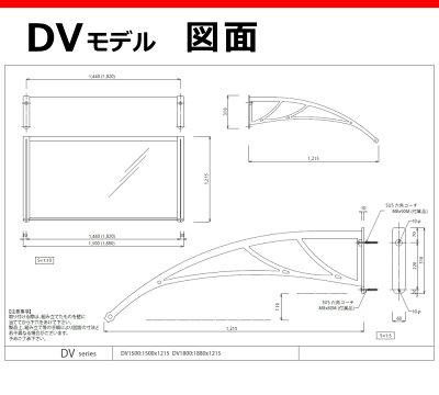 ひさし庇DV120モデルW150xD120ブラウンxブラック図面