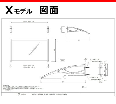 ひさし庇XモデルW187xD80ブラウンxホワイト図面