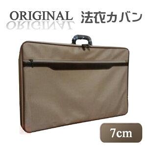 当店オリジナル法衣カバン 列座スペシャル ベージュ 厚さ7cm