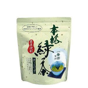 本格 緑茶 ティーバッグ 手軽 煎茶 高級 美味しい ティーパック 茶 ポスト便可