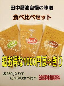 味噌お試しセット 田中醤油 お得 激安 食べ比べ 美味しい味噌汁 麦みそ 米みそ 合わせ味噌 田舎みそ 1000円ぽっきり 送料無料