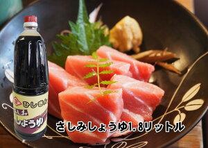 さしみ醤油 1.8リットル 送料無料 かけ醤油 自家醸造 創業100年 山口県 刺身 寿司 刺身醤油 さしみしょうゆ 甘め