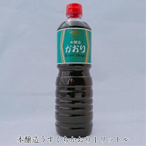 かおり1リットル しょうゆ 醤油 うすくちしょうゆ 淡口醤油 1000ml 菱山六醤油株式会社