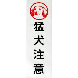 ミニチュアダックスフント印 猛犬注意 アルミ表示プレート 外壁用強力接着テープ付きor無し