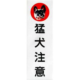 フレンチブルドッグ(マルチカラー)印 猛犬注意 アルミ表示プレート 外壁用強力接着テープ付きor無し
