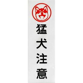 柴犬印 猛犬注意 アルミ表示プレート 外壁用強力接着テープ付きor無し