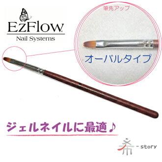 適合銷售 ★ 凝膠! 方便的繪製與橢圓畫筆基於頂級 ♪ EzFlow [邊緣流、 凝膠刷 4 號
