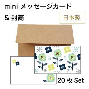 ミニ メッセージカード 封筒付き 名刺サイズ 北欧風柄 20セット 日本製 クラフト紙封筒
