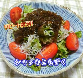 シャキッともずく(400g)沖縄産、味は着いていませんが洗わず直ぐ食べれます。
