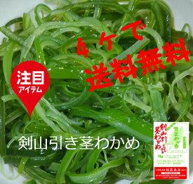 剣山引き茎わかめ(460g)×4 三陸産 茎わかめ