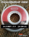 OREGONゲータ—・スピードロード刈払機ナイロンコード簡単交換刈払いGatorspeedloadディスク型オレゴン切れ味長持ちスピード交換5か所の刃先