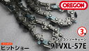 オレゴン ソーチェーン 91VXL-57E 3本セット oregonチェーンソー替刃
