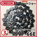 ソーチェーン替え刃(oregon )95VP-66E 3本セット チェーンソー替刃 ソーチェン チェンソー用替刃 山林機器 木の伐…