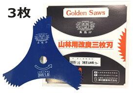 送料無料 ツムラ 山林用改良3枚刃 荒目 ブルー 305mm×1.6mm×3P 1153 津村鋼業 3枚